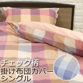 日本製 チェック柄 掛け布団カバー シングル 150×200cm 綿100% コットン100% 天然素材 布団カバー コットン 綿 プリント 北欧 チェック ピンク レッド ブルー ネイビー