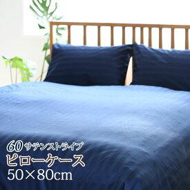 サテンストライプ 枕カバー 50×80cm ビッグ 大きい枕 日本製 ホテル仕様 綿 サテン カバーリング ピローケース まくらカバー 綿100 サイズオーダー可能 60サテン 大きいサイズ