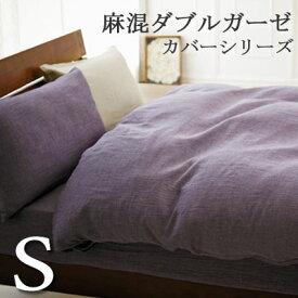 掛け布団カバー 麻混ダブルガーゼ シングルロング 150×210cm 日本製 綿 コットン 麻 ふんわり 掛けふとんカバー 掛けカバー 上品 マルチカラー きれい シンプル こだわり 無地カバー 無地