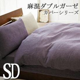ボックスシーツ 麻混ダブルガーゼ セミダブル 120×200×30cm 日本製 綿 コットン 麻 ふんわり マットレスカバー ベッドカバー 上品 マルチカラー きれい シンプル こだわり 無地カバー 無地