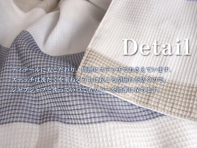 FabtheHomeフレンチストライプ綿100%ピローケース43×63cm用全面ワッフル織り(ハニカム)(枕カバーストライプ柄ハニカムワッフルシンプルカジュアルファブザホームホワイト系ブルー系ナチュラルテイスト)