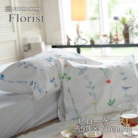 Fab the Home フロリスト 綿100% 花柄 ピローケース 枕カバー L 50×70cm 用 日本製 コットン 柄物 花柄 リーフ 北欧 ゆめかわ カラフル ブルー 青系 鳥 ちょうちょ 絵本のような柄