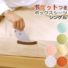 ボックスシーツ ポケット付き(小)シングルサイズ マットレスカバー 100×200×30cm 日本製 綿100% コットン100% ベッドカバー スマホ 落下防止 収納 眼鏡 便利グッズ リモコン ベッドサイドポケット 災害 緊急時に すぐ手が届く