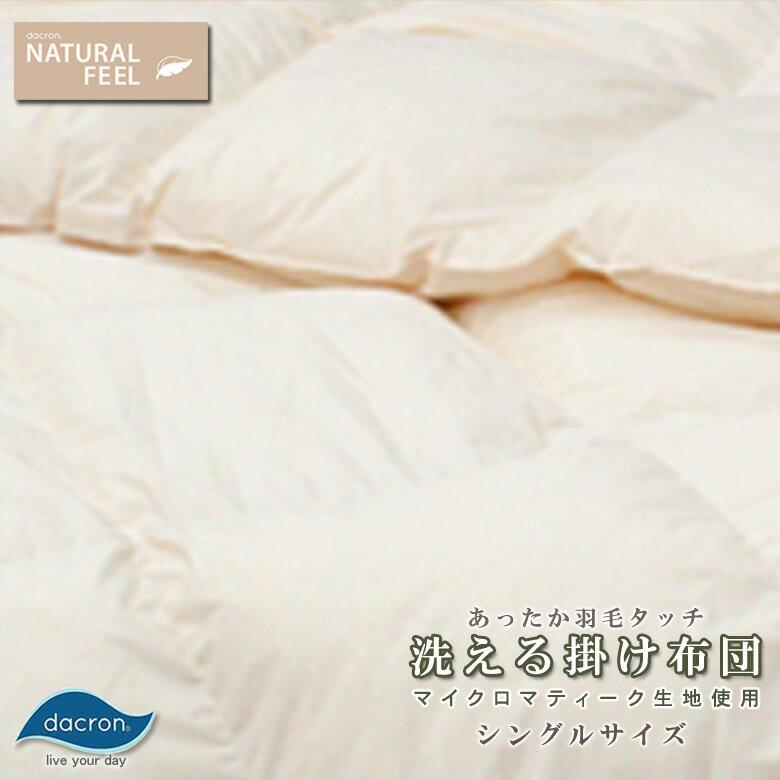 インビスタ ダクロン®NATURAL FEEL ダウン・ライク 中わた 洗える掛け布団 シングルロングサイズ 150×210cm マイクロマティーク生地使用 羽毛の様にふっくら中綿 つぶわた 防ダニ