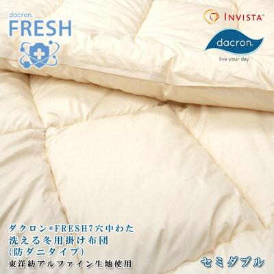インビスタダクロン®FRESH7穴中わた洗える掛け布団(冬用)セミダブルロングサイズ170×210cm(ウォッシャブル防ダニアレルゲンカットアレルギー対策に)