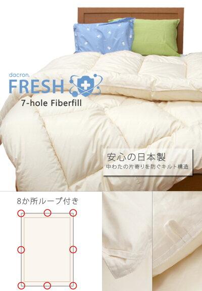 インビスタダクロン®FRESH7穴中わた洗える掛け布団ジュニアサイズ135×185【KO-ナチュレTRQA】洗える布団アレルギーホコリの立ちにくい寝具ぜんそく喘息子どもこども掛けふとんふとん
