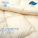 インビスタ ダクロン(R) FRESH 7穴 中わた 洗える掛け布団(冬用) シングルロングサイズ 150×210cm (ウォッシャブ…