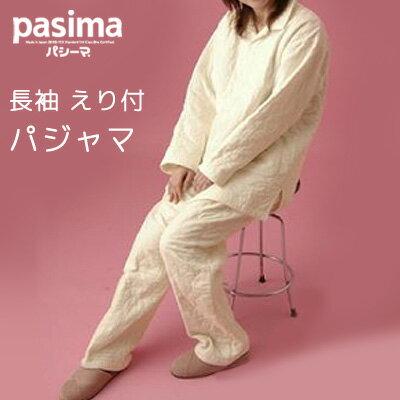 パシーマ パジャマ S 長袖 襟付き 男女兼用 メンズ レディース パシーマのパジャマ #5844S 日本製 ガーゼ 脱脂綿 敏感肌 アトピー アレルギー 安心 安全 生成り