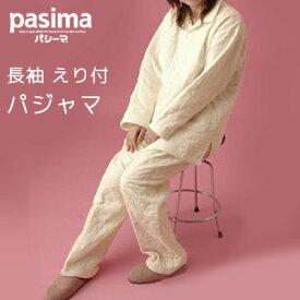 パシーマ 長袖 襟付き パジャマ LL パシーマのパジャマLL 5844LL【ガーゼ・脱脂綿】
