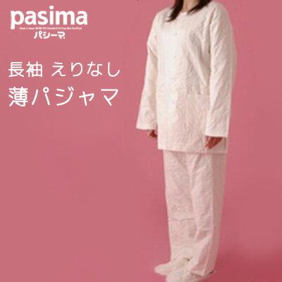 パシーマ 薄手 長袖 襟なし パジャマ LL パシーマのえりなしパジャマ #5845NLL 【ガーゼ・脱脂綿】