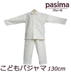 パシーマ 子供 パジャマ パシーマのこどもパジャマ 130 #5847D【ガーゼ 脱脂綿 こども 赤ちゃん 龍宮】