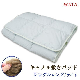 イワタの 天然素材 キャメル敷き布団 シングルロング(ライトロングタイプ 2.1kg ) 岩田 寝具 イオゾンデルタ加工