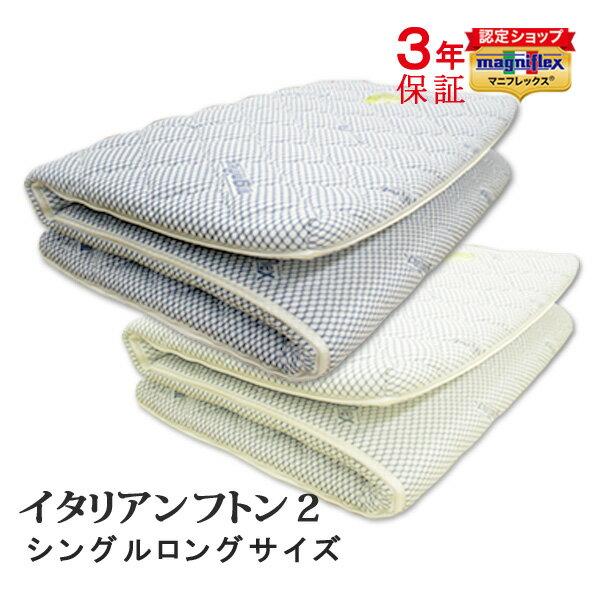 【敷き布団】マニフレックス イタリアンフトン2シングルロングサイズ 送料無料
