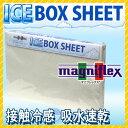 マニフレックス アイスボックスシーツ マニフレックス社製のひんやりクールな カバー です ( クールタッチ ボックスシーツ ベッドカバー) セミダブルサイズ