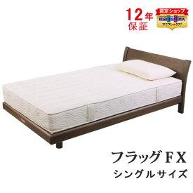 【マニフレックス】 マニフレックス フラッグFX マットレス シングルサイズ 最高級モデル
