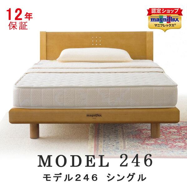 マニフレックス モデル246 シングルサイズ マットレス 正規輸入品 長期保証 高反発ベッド マットレス
