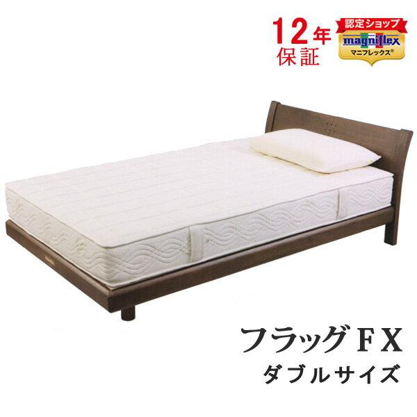 マニフレックス フラッグFX マットレス ダブルサイズ 最高級モデル 高反発 ウレタン ベッドマットレス