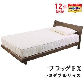 【マニフレックス】最高級モデル マニフレックス フラッグFX マットレス セミダブルサイズ 【アウトレット/2本限り】