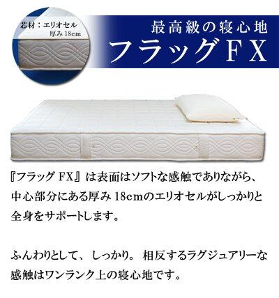 【マニフレックス】最高級モデルマニフレックスフラッグFXマットレスシングルサイズ