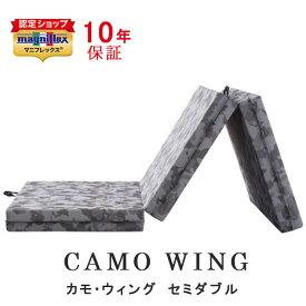 マニフレックス カモ・ウィング マットレス セミダブル 三つ折り 高反発 敷き布団 ウレタン カモウィング カモ ウィング カモウイング カモ・ウイング ウイング