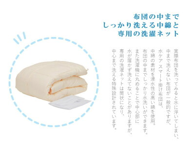 水ケアスマート掛け布団シングルサイズ150×210cm