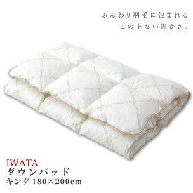 京都イワタ 羽毛 敷きパッド (ダウンパッド) キングサイズ   岩田 寝具 値下げしました 冬用