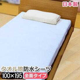 床擦れ 防止 防水シーツ おねしょシーツ 介護 介護用 100x195cm Lサイズ  全面タイプ 床擦れできにくい 床擦れ防止 おむつ漏れ防止 乾燥機可 日本製 織り込みタイプ タオル生地 介護ケアマネージャーが考えた防水シーツ