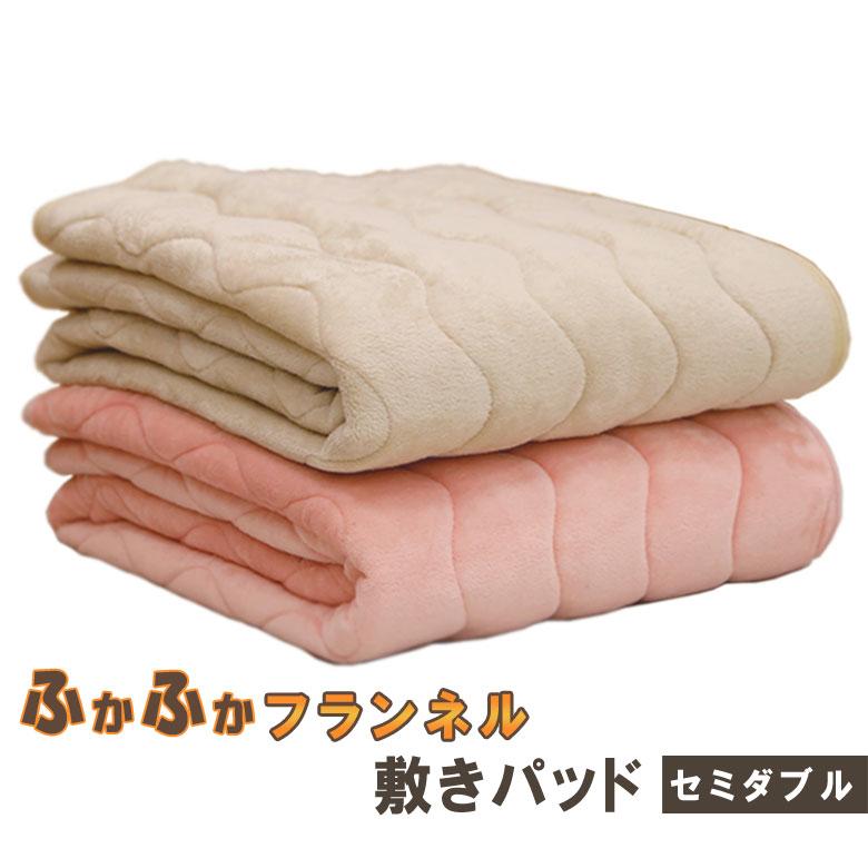 在庫限り あったか フランネル 敷きパッド セミダブルサイズ 120×205cm 毛足ふっくら ボリューム 冷え寒さ対策 洗濯可 ホットカーペット 併用OK ふんわり ふわふわ やわらか