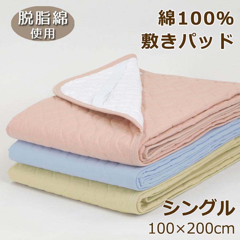 日本製 綿100% 敷きパッド シングル 中わた 脱脂綿 100×200 オールシーズン 敷きパット 洗濯機で洗える 天然素材 コットン 敷パッド ベッドパッド