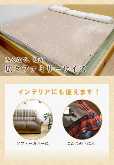 売れ筋!あったかフランネルのマルチカバー200×205cmあったか敷きパッドラグソファーカバーに使えますボア冷え寒さ対策に