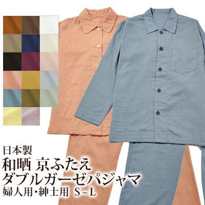 ガーゼパジャマメンズレディース紳士、婦人gauzepajamas日本製