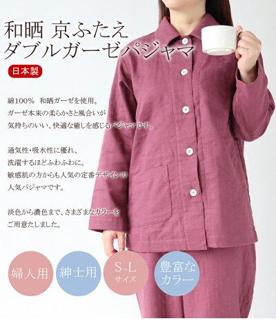 ダブルガーゼパジャマメンズ、レディース日本製紳士・婦人兼用綿100%gauzepajamas