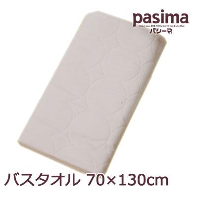 パシーマ バスタオル 70×130cm #5815B きなり【ガーゼ 脱脂綿 こども 赤ちゃん 龍宮】