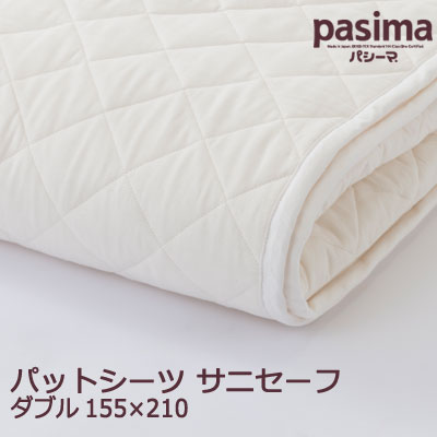 パシーマサニーセーフ敷きパットシーツD(ダブル)