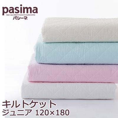 パシーマ SS キルトケット ジュニア 120×180 #5806 ガーゼケット セミシングル【ガーゼ・脱脂綿】