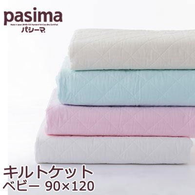 パシーマ ベビー キルトケット90×120 ガーゼケット #5808 ピンク ブルー 生成り 白【ガーゼ・脱脂綿】