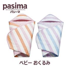 パシーマ ベビー おくるみ ボーダー #5218 日本製 ガーゼ 脱脂綿 ピンク ブルー 赤ちゃん 子供 新生児 敏感肌 アトピー アレルギー 安心 安全 カラフルパシーマ 授乳 おむつ替え お風呂 湯上り アフガン 上掛け
