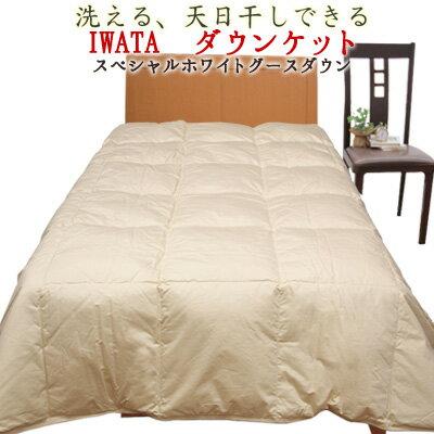 洗えるふとん!イワタ洗える干せるスペシャルホワイトグースダウン羽毛布団シングルロングサイズ日本製