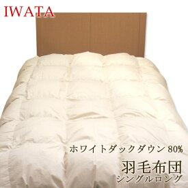 イワタ 羽毛布団洗えるふとん 干せる 日本製 シングルロングサイズ (生成り色) 岩田 寝具 さらに4/1よりイオゾンデルタ加工でグレードアップしました! QM26-300