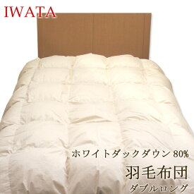 イワタ 羽毛布団 洗えるふとん! 洗える 干せる  日本製 ダブルロングサイズ (生成り色) 岩田 寝具  さらに4/1よりイオゾンデルタ加工でグレードアップしました! QM26-300 掛け布団