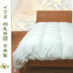 イワタ洗えて干せる羽毛布団日本製