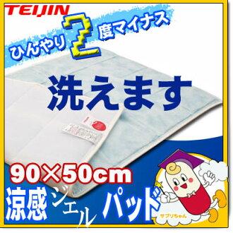 可水洗帝酷凝胶垫冷却垫 fs3gm 90 × 50 厘米