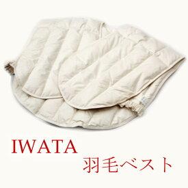 【P5倍】IWATA イワタ 羽毛 ダウンベスト あったかグッズ 羽毛ベスト