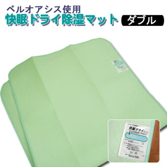 Duvet sheet with sensors futon dehumidification mat! Sleep dry double je people Bell OASIS use absorbent mat