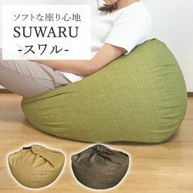 クッション 大きい おしゃれ かわいい ビーズクッション カバー付き マルチクッション 座椅子 いす スツール 日本製 茶 ベージュ 緑 和風 洋風 和モダン 和インテリア 一人暮らし 軽量 軽い 洗える マイクロビーズ SUWARU スワル cubeads キュービーズ