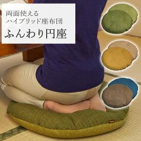 円座クッション 丸座布団 ふんわり円座 大きい おしゃれ 丸型 座布団 かわいい あぐら 座椅子 いす 日本製 茶 藍 緑 和風 洋風 和モダン 和インテリア 一人暮らし 軽量 軽い 洗える マイクロビーズ 円座 クッション cubeads キュービーズ