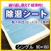除湿床单模具除湿垫便宜的预防