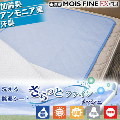 東洋紡モイスファインセンサー付き除湿シートさらっとファインメッシュシングルやわらかいたっぷり吸湿