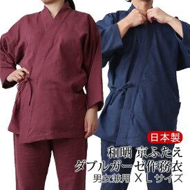 ダブルガーゼ 作務衣 メンズ、レディース兼用 【XLサイズ】日本製 紳士・婦人兼用 綿100% さむえ パジャマ ガーゼ 二重ガーゼ 部屋着 ラージ トールサイズ