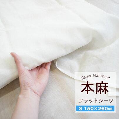 本麻100%フラットシーツシングル(150×260cm)本麻シーツ平織りシーツ麻100%ラミーリネンではありません洗える本麻シーツ麻100%《26000》